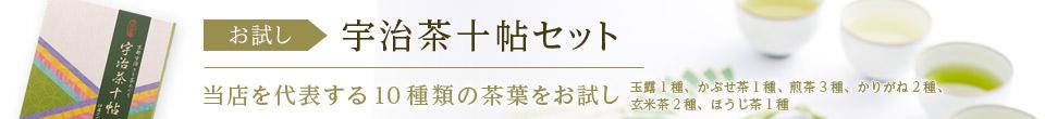 宇治茶十帖セット 京都老舗のお茶をまとめてお試し