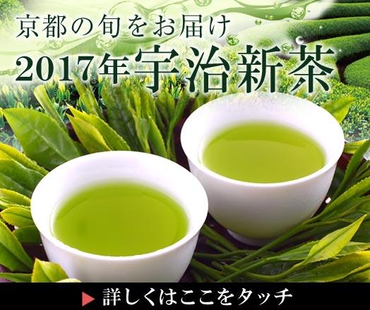 2017年宇治新茶