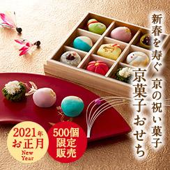 京の祝い菓子 京菓子おせち