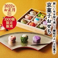 宇治茶京菓子おせち