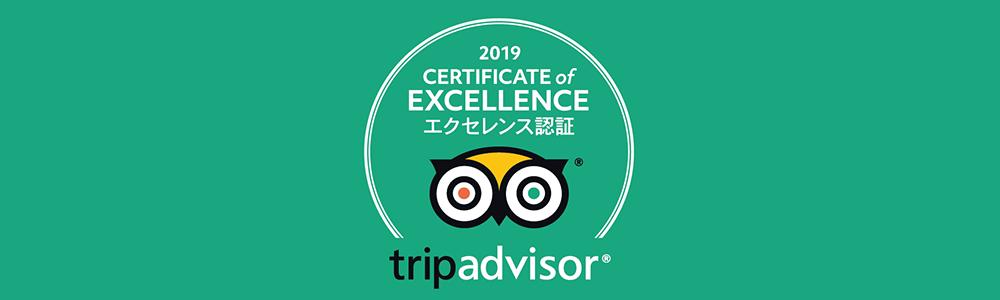 TripAdvisor トリップアドバイザー Certificate of Excellence エクセレンス認証
