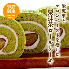 栗抹茶ロールケーキ
