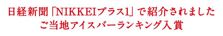 日経新聞「NIKKEIプラス1」で紹介されました