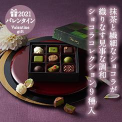 ショコラコレクション9種入