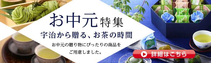 お中元ギフト2019