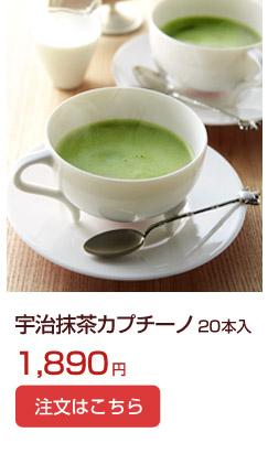 抹茶カプチーノ20本入
