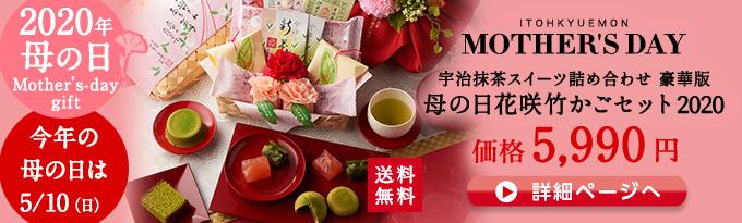 豪華版 母の日 抹茶スイーツ花咲竹かごセット2020
