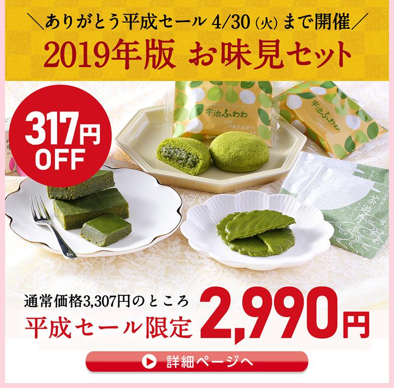 宇治抹茶カスタードケーキ「宇治ふわわ」入りお味見セット