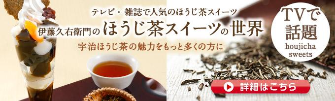 宇治ほうじ茶スイーツの世界