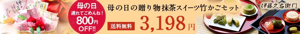 母の日抹茶スイーツ竹かごセット2019