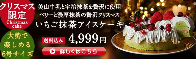 いちご抹茶アイスケーキ・プレミアム
