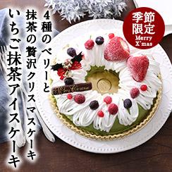 いちご抹茶アイスケーキ