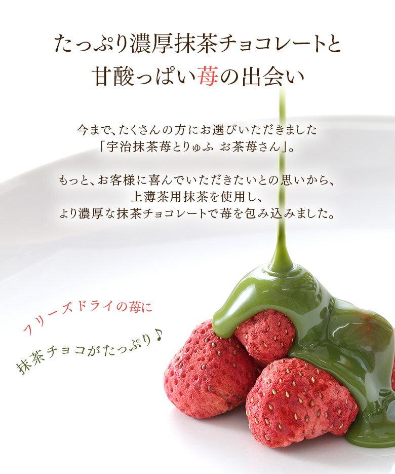 抹茶チョコと苺の出会い