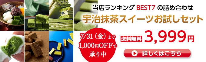 7/31(金)まで1,000円OFFで承り中