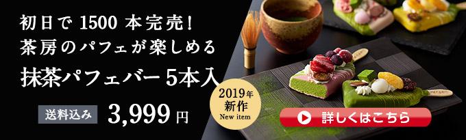 抹茶パフェバー5本入