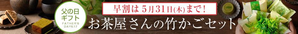 父抹茶スイーツ竹かごセット2018