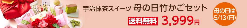 抹茶スイーツ竹かごセット2018
