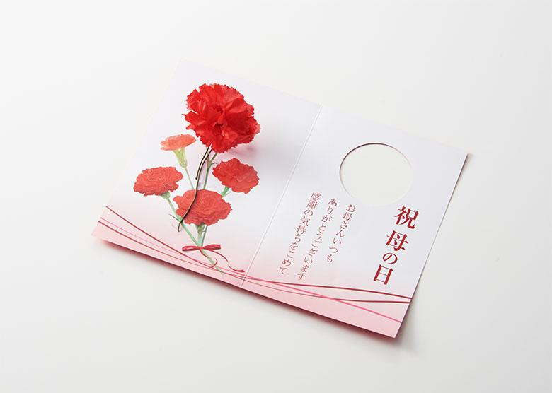 造花付き母の日メッセージカード
