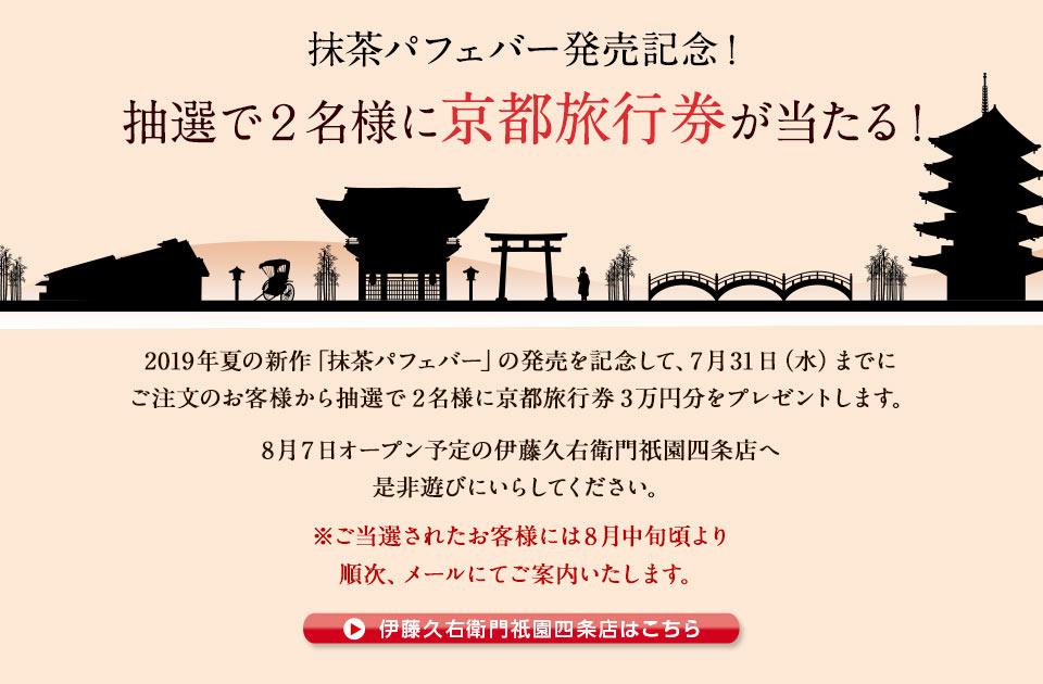 京都旅行券が当たる!