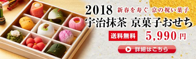京菓子おせち【送料無料】