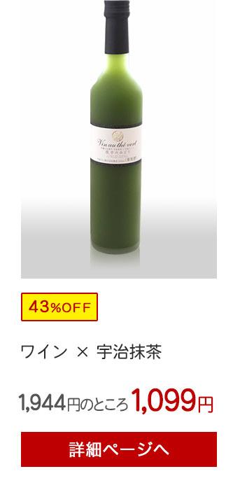 ワイン×宇治抹茶