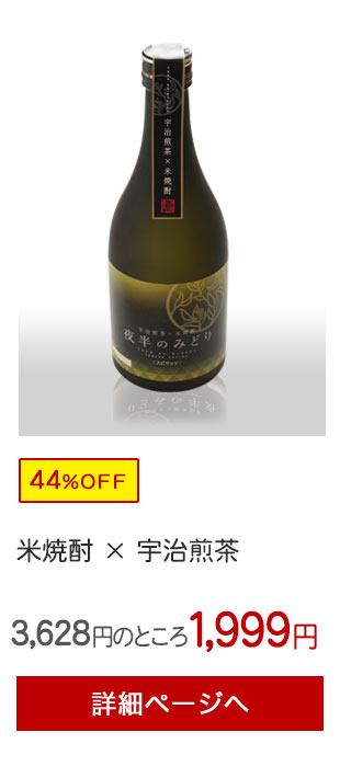 米焼酎×宇治煎茶