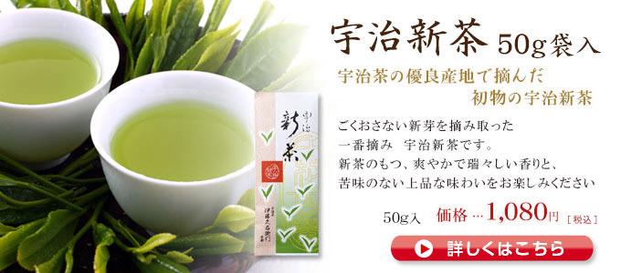 宇治新茶50g袋 B-10