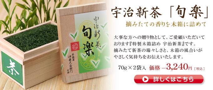 新茶 旬楽(70g袋×2)K-30