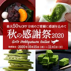 秋の感謝祭2020 GoTo 伊藤久右衛門 オンライン