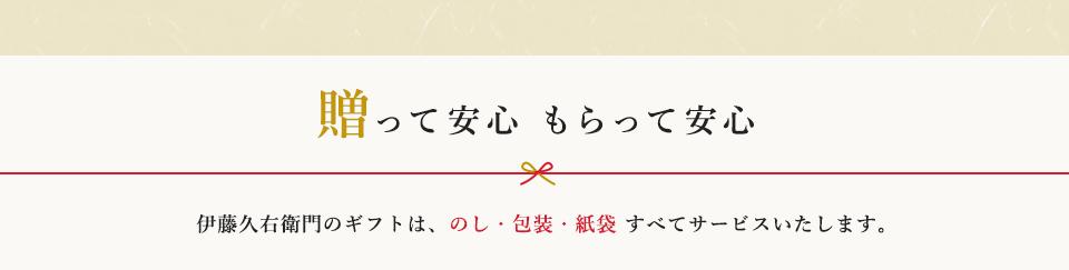贈って安心もらって安心伊藤久右衛門のギフトは、のし・包装・紙袋すべてサービスいたします。