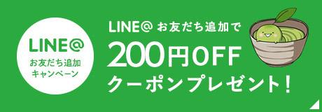 LINE@お友達追加で300円OFFクーポンプレゼント!