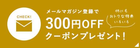 メールマガジン登録で300円OFFクーポンプレゼント!