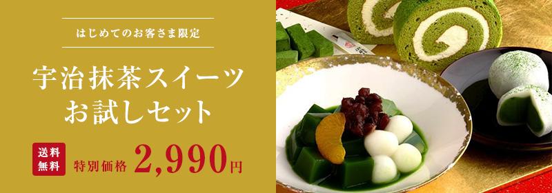 はじめてのお客様限定 宇治抹茶スイーツお試しセット 送料無料特別価格2,990円