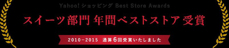 Yahoo!ショッピング Best Store Awardsスイーツ部門 年間ベストストア受賞2010−2015通算6回受賞いたしました