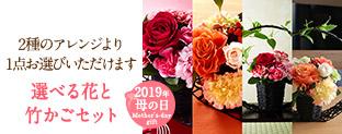 選べる花&竹かごセット