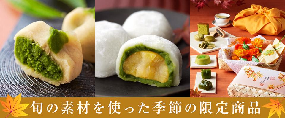 【秋】季節の限定商品