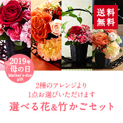 選べる花ギフトと母の日竹かごセット