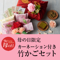 母の日 抹茶スイーツ花咲竹かごセット2018