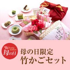 母の日 抹茶スイーツ竹かごセット2018