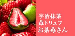 苺トリュフ