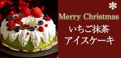 6号 クリスマスケーキ Xmas 予約