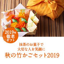 宇治抹茶スイーツ 秋の竹かごセット 2019