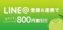 LINE登録連携で今だけ800円割引