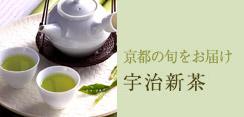 2018宇治新茶