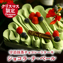 宇治抹茶チョコケーキ ショコラ・テ・ベール