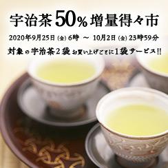 宇治茶増量