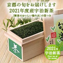 2021年度宇治新茶