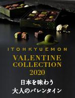 日本を味わう大人のバレンタイン
