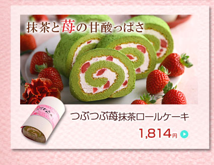 つぶつぶ苺抹茶ロールケーキ