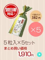 宇治抹茶生チョコレート 5粒入×5セット